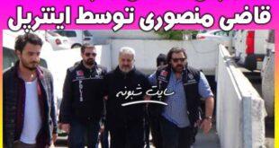 بازداشت غلامرضا منصوری قاضی توسط پلیس اینترپل در رومانی