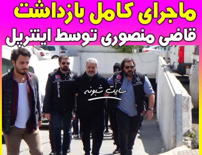 خودکشی قاضی غلامرضا منصوری بازداشت و دستگیری غلامرضا منصوری قاضی توسط پلیس اینترپل در رومانی