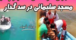 ماجرای خودکشی دو جوان عاشق با دستان گره زده در سد گدار+ فیلم