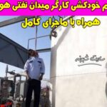 خودکشی کارگر میدان نفتی هویزه