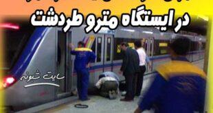 ماجرای خودکشی مرد جوان در ایستگاه طردشت