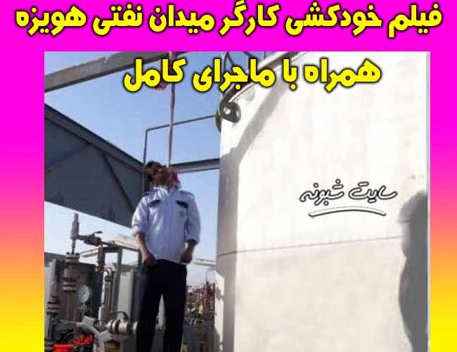خودکشی کارگر میدان نفتی هویزه +بیوگرافی عمران روشنی مقدم