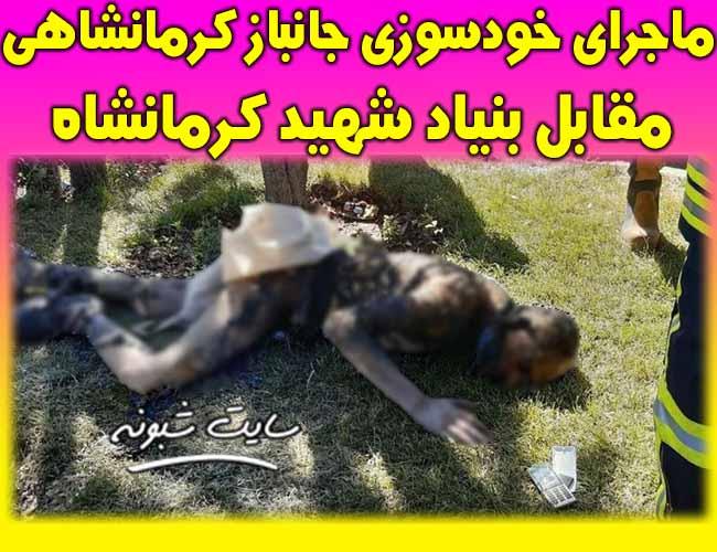 خودسوزی جانباز کرمانشاهی جلوی بنیاد شهید (خودسوزی جهانگیر آزادی)