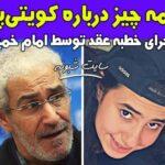 بیوگرافی غلامرضا کویتی پور مداح و همسر و دخترش + تصاویر
