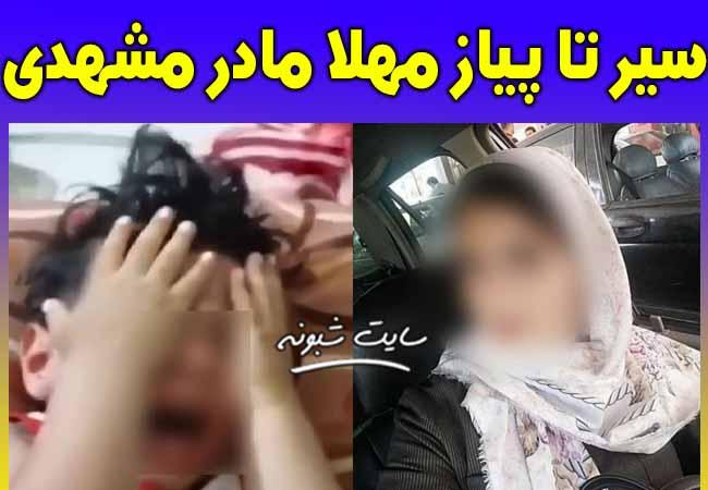 بیوگرافی و عکس و فیلم مهلا مادر مشهدی سنگدل کودک آزار +فیلم