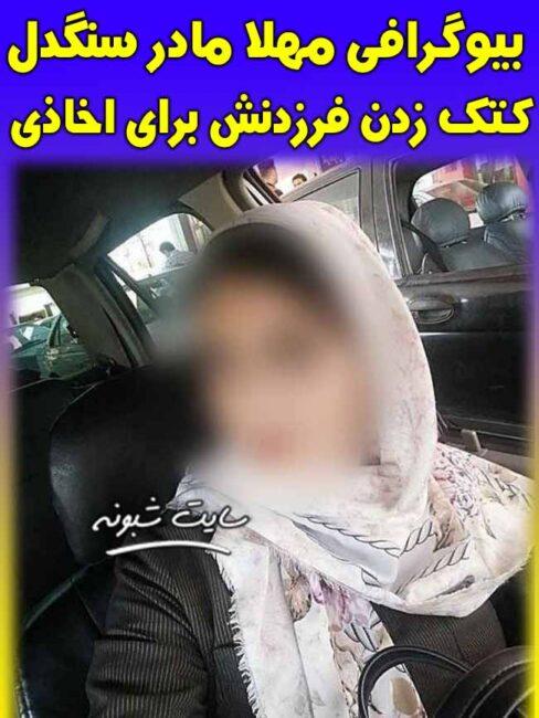 بیوگرافی و عکس مهلا کودک آزاری مادر سنگدل مشهدی +مصاحبه