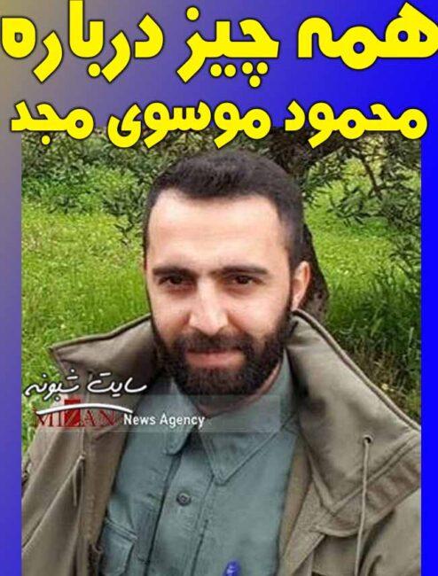 بیوگرافی سید محمود موسوی مجد جاسوس اعدام