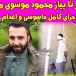 بیوگرافی سید محمود موسوی مجد جاسوس + حکم اعدام