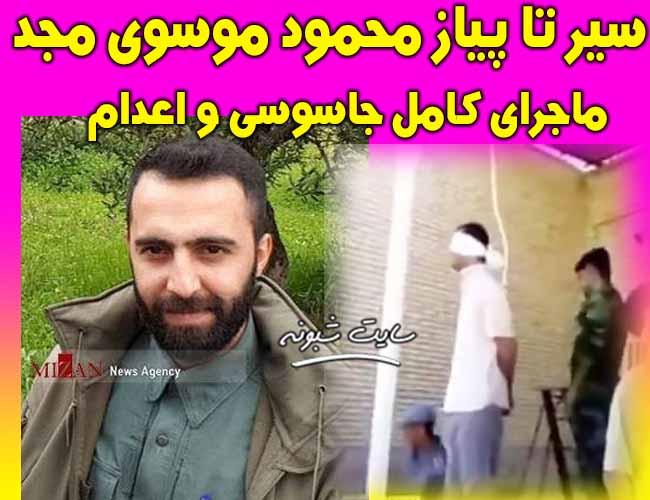 بیوگرافی و اعدام سید محمود موسوی مجد جاسوس +عکس