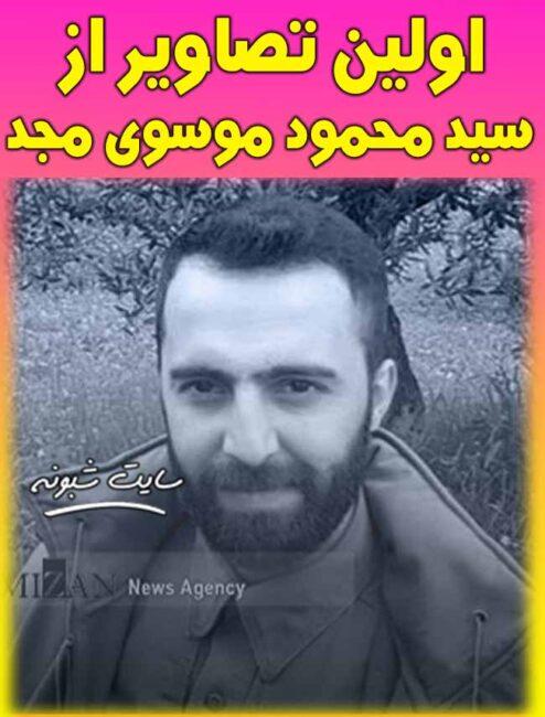 عکس سید محمود موسوی مجد جاسوس و اعدام