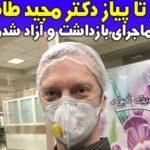 بیوگرافی مجید طاهری زندانی آزاد شده +علت دستگیری دکتر مجید طاهری