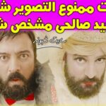 علت ممنوع التصویری مجید صالحی مشخص شد +جزئیات