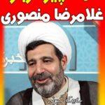 فرار «غلامرضا منصوری» قاضی وقت اجرایی لواسان با اخذ رشوه
