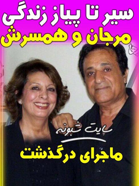 بیوگرافی مرجان (شهلا صافی ضمیر) بازیگر و خواننده +همسر و درگذشت