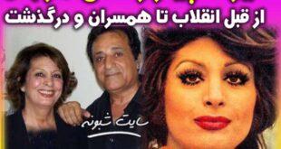 بیوگرافی مرجان بازیگر و خواننده قدیمی کویر دل و همسرش + درگذشت