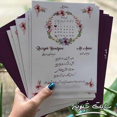 انواع جدید کارت عروسی 99