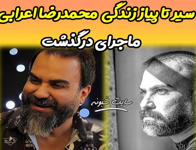 بیوگرافی محمدرضا اعرابی خواننده درگذشت بر اثر کرونا
