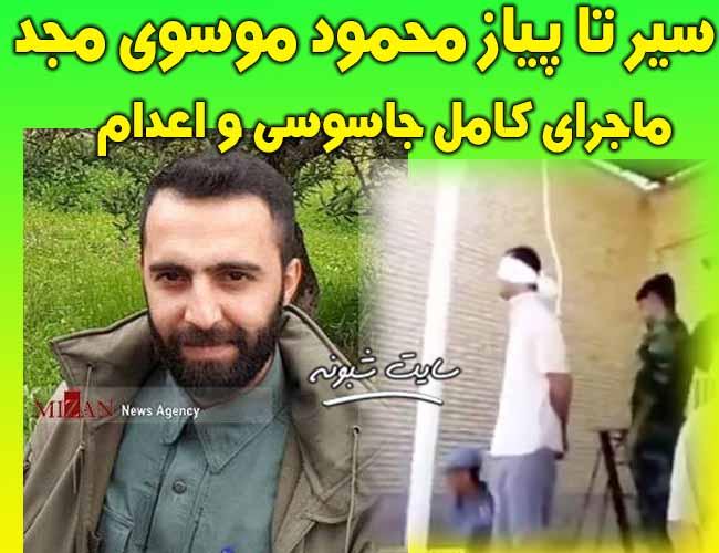 اعدام سید محمود موسوی مجد کیست؟ جاسوس که محل تردد سردار سلیمانی را لو داد