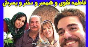 بیوگرافی فاطمه نقوی همسر آتیلا پسیانی +دختر و پسرش ستاره و خسرو