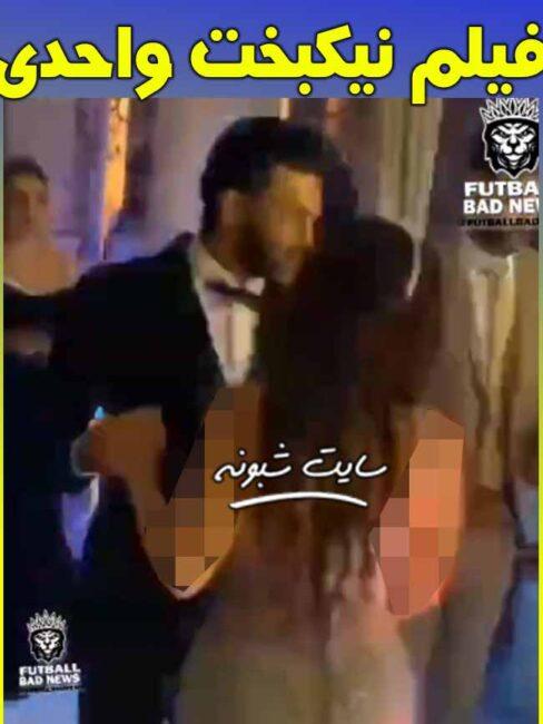 فیلم عروسی علیرضا نیکبخت واحدی ازدواج مجدد + عکس همسرش