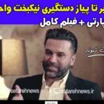 دستگیری نیکبخت واحدی در پارتی (مصاحبه کامل)