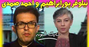 بیوگرافی نیلوفر پورابراهیم و احمد صمدی خبرنگار صدا و سیما ایران اینترنشنال