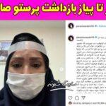 علت بازداشت پرستو صالحی + ماجرای کامل دستگیری پرستو صالحی