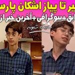 بیوگرافی اشکان پارسا بازیگر نقش سهراب در سریال دردسر والدین