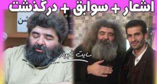 بیوگرافی علیرضا راهب شاعری + درگذشت علیرضا راهب کرونا