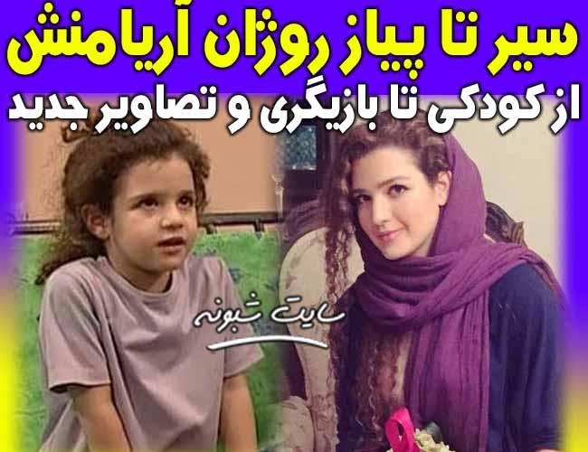 بیوگرافی روژان آریامنش بازیگر سریال دردسر والدین و خوش رکاب + ازدواج و عکس های روژان آریامنش