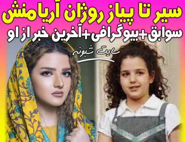 بیوگرافی روژان آریامنش بازیگر و همسرش + ازدواج عکس بی حجاب روژان آریامنش