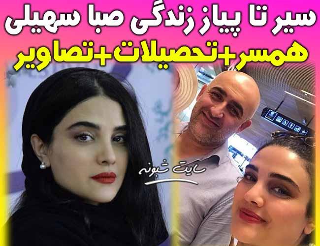 بیوگرافی صبا سهیلی بازیگر و همسرش (دختر سعید سهیلی) +اینستاگرام