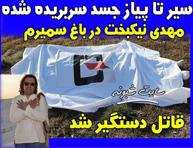 علت قتل و سر بریدن مهدی نیکبخت شاعر و نوازنده دف اصفهانی