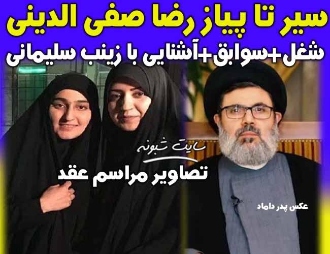 بیوگرافی و عکس سید رضا صفی الدین همسر زینب سلیمانی +عکس مراسم ازدواج