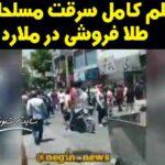 فیلم کامل سرقت مسلحانه از طلا فروشی در ملارد استان تهران