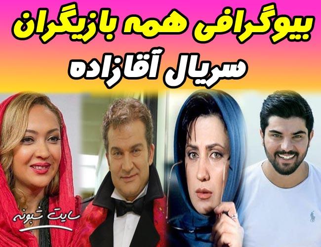 بیوگرافی همه بازیگران سریال آقازاده + زمان پخش