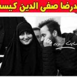 سیدرضا صفی الدین کیست؟ همسر زینب سلیمانی کیست؟