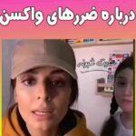 جنجال واکسن همسر بنیامین بهادری (شایلی محمودی) +فیلم