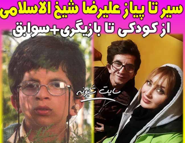 بیوگرافی علیرضا شیخ الاسلامی و همسرش بازیگر نقش مرتضی در فیلم پشت پرده مه