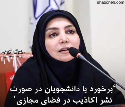 بیوگرافی و سوابق سیما سادات لاری سخنگوی وزارت بهداشت +اینستاگرام