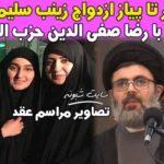 ازدواج زینب سلیمانی دختر قاسم سلیمانی و سید رضا صفی الدین
