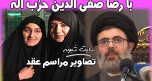 ازدواج زینب سلیمانی با رضا صفی الدین حزب الله + عکس مراسم عقد