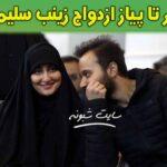 عروسی دختر سردار سلیمانی زینب