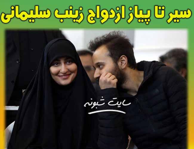 عروسی دختر سردار سلیمانی زینب حاج قاسم سلیمانی ازدواج و عقد +جزئیات