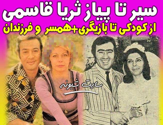 بیوگرافی ثریا قاسمی بازیگر و همسرش رحیم برفراز + عکس جوانی ثريا قاسمي