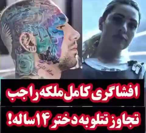 (فیلم) ماجرای تجاوز امیر تتلو به یک دختر 14 ساله +فیلم