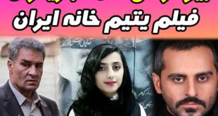 بازیگران فیلم یتیم خانه ایران + زمان پخش
