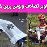 درگذشت و تصادف ونوس زرین خاک دوچرخه سوار +عکس