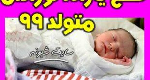 حذف یارانه نوزادان متولد 99 +جزئیات کامل حذف یارانه در سال 99