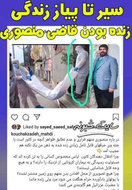ماجرای کامل زنده بودن قاضی منصوری (زنده بودن غلامرضا منصوری)